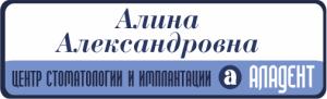 ALADENT Зубрицкая Алина Александровна