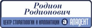 ALADENT Зубрицкий Родион Родионович