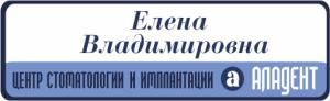 ALADENT Чичикалова Елена Владимировна