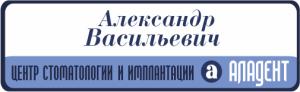 ALADENT Чичикалов Александр Васильевич